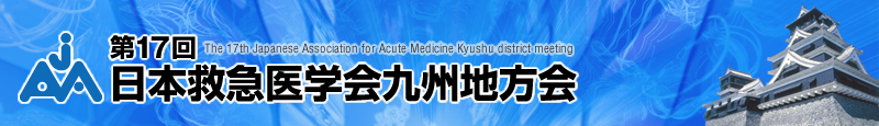 第17回日本救急医学会九州地方会